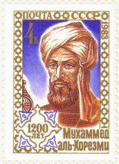 Al-Khwarizmi postage stamp